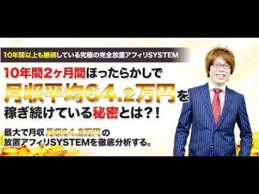 藤堂亮也氏の次世代型放置アフィリシステムの評判レビュー