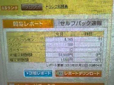 アフィリエイトで月に3~5万円簡単に稼ぐ方法!!