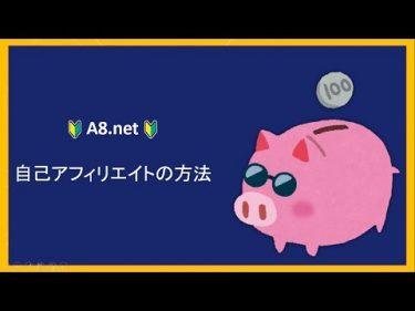 【初心者】【A8.net】【自己アフィリエイトの方法】【RYOUTA】