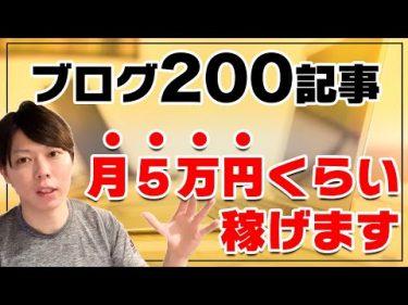 【最高】ブログで200記事を書くと、月5万円くらい稼げる話【実例あり】