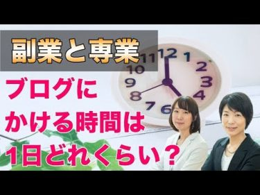 【副業と専業】ブログにかける時間は1日どれくらい?