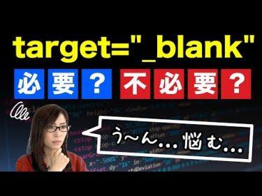 """【target=""""_blank""""問題】アフィリエイターにとっては死活問題です"""