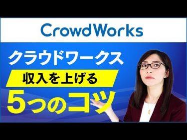 【5選】クラウドワークスでの稼ぎ方のコツ|初心者~副業・専業別まとめ