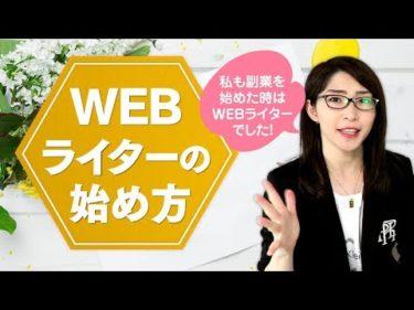 WEBライターの始め方【アフィリエイトにも活用可】稼ぎ続けるコツと3つの手順