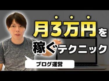ブログで「月3万円」を稼ぐテクニック【キーワードずらし】