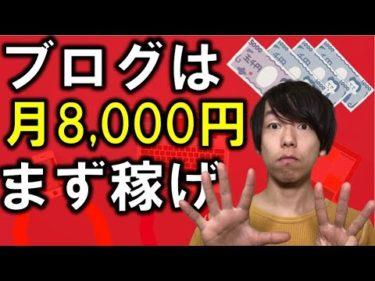 これからブログを始めるなら月8,000円稼げ【継続するコツは入金】