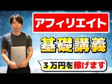 【完全初心者向け】アフィリエイトの基礎講義【簡単に3万円を稼げる】