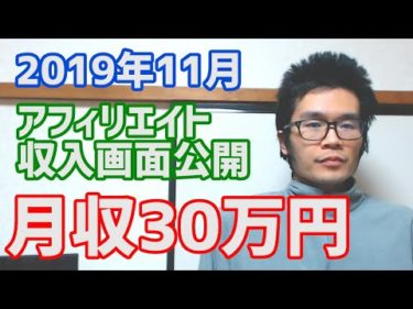 2019年12月アフィリエイトブログの収入公開 月収30万円