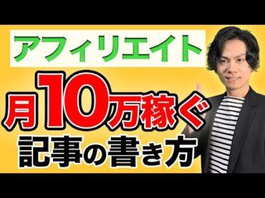 月収10万円稼げる!アフィリエイト記事の書き方【初心者向け】