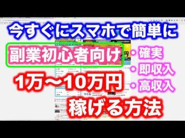 【副業初心者向け】今すぐスマホで簡単に1〜10万円を稼げる方法「セルフバック」自己アフィリエイト