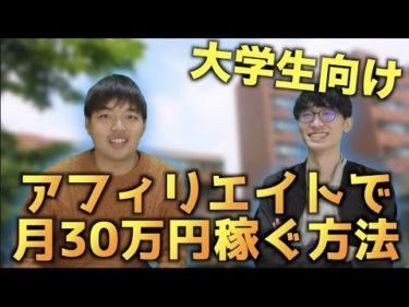 大学生でも月30万円を稼げる方法【アフィリエイト】