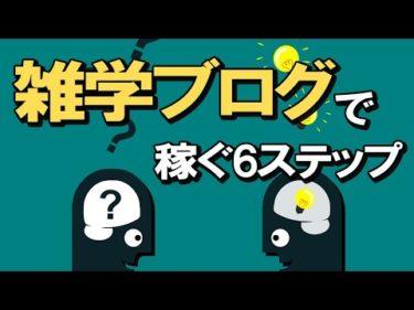 【初心者必見】雑学ブログで稼ぐ6ステップ!
