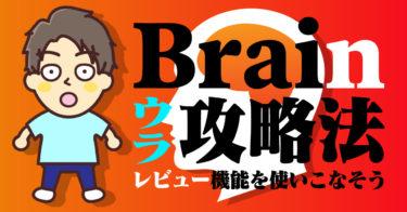 【悪用厳禁】Brainで稼ぐウラ攻略法を教えちゃいます!