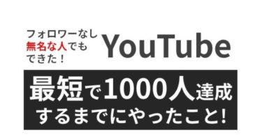 【3か月で10,000人登録】初心者YouTuber必見!SNSフォロワーなしで最短で登録者1,000人を達成するまでにやったこと