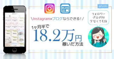 インスタ×ブログならできる♥ 1ヶ月半で18.2万円稼いだ方法【フォロワー・ブログPVが少なくてもOK】