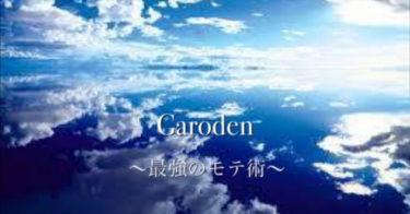 Garoden公認販売 我狼論~最強のモテ術Ver4.4~ (逐一更新)