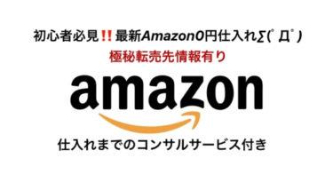 初心者必見‼️最新Amazon0円仕入れ∑(゚Д゚) 月収30万が誰でも可能に❗️