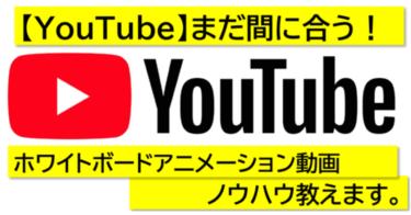 ホワイトボードアニメーション動画でYouTube、副業を始めよう