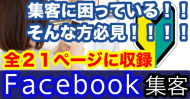SNS集客方法 Facebookを活用してリストを集める方法