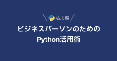 ビジネスパーソンのためのPython活用術