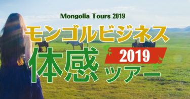 モンゴルビジネス体感ツアー及びモンゴルファンクラブのご案内
