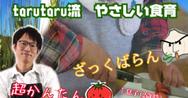 tarutaru流 やさしい食育の教科書