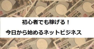 【入門編】まずは10万円・初心者でも稼げる!今日から始めるネットビジネス