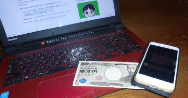 ブログであなたが、1日500円1か月1万円以上のお小遣いをアドセンスで得るために 再現性が高い取り組んだ方がいいこと、考え方