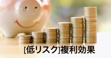 初期投資5万で年利10%確定