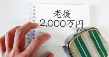 貯金が無ければ、まずは3000円投資生活をやってみてはどうだろう?
