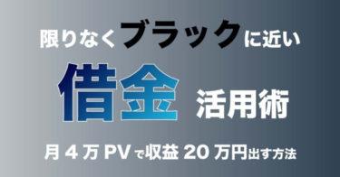 月26万円稼ぐ借金ブログの始め方【借金をつかって借金を解決】