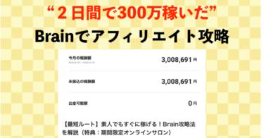 """""""2日間で300万稼ぐ""""Brain攻略戦略【初心者でも稼げる】"""