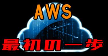 【値上げ予定】今からAWSを学ぶエンジニアの1つの指南書_ソリューションアーキテクト問題50問付き!50,000字超えのボリューム【順次追記】