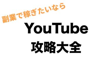 イケハヤ「YouTube攻略大全」が神ってる【今すぐ買うべき】無料記事