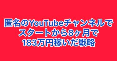 匿名のYoutubeチャンネルでスタートから8ヶ月で183万稼いだ戦略
