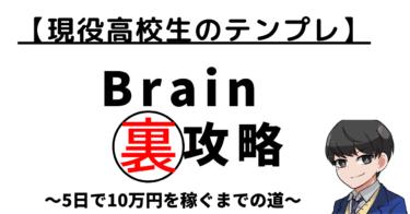 Brainで簡単にオススメ欄に載る方法【現役高校生が徹底解説】