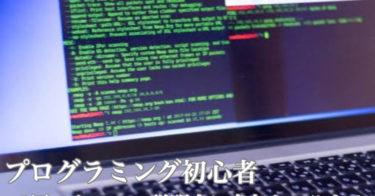 プログラミング初心者がスクール見学行ってきました