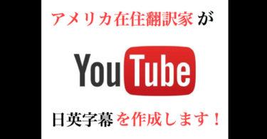 YouTubeなどの動画/映像に日⇄英翻訳字幕を作成いたします!!