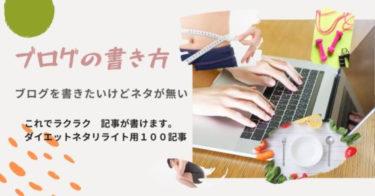 ブログの書き方!ネタが見つからない!ブログリライト用100記事ダイエット編