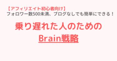 【今だけ値下げ】後発組でも5万円以上稼げるBrainの戦略(再現性◎)