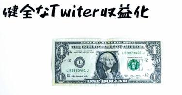 健全なTwitter収益化のやり方 ¥100