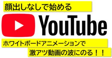 アニメーション動画でYouTubeと副業を始める方法【顔出しなし】