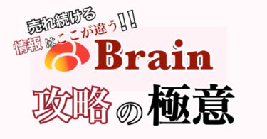 【無料公開】売れるコンテンツはここが違う!Brain攻略の極意