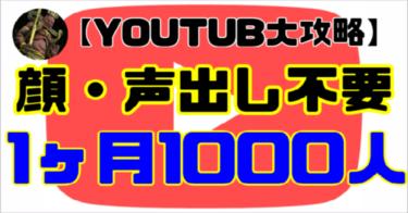 【顔出し・声出し不要】1ヶ月でYoutubeのチャンネル登録者1000人を達成した方法