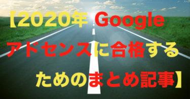 【2020年 Googleアドセンスに合格するためのまとめ記事】