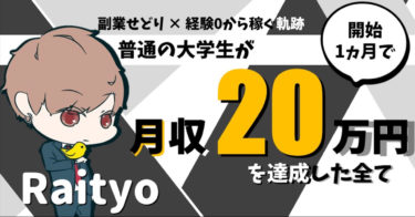 【徹底解説】せどり開始1ヶ月で月収20万円を達成した大学生の全て
