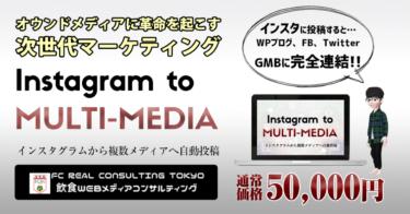 インスタグラムの投稿がSNSだけでなくwordpressやGoogleマイビジネスにも飛ぶ!【Instagram to MULTI-MEDIA】