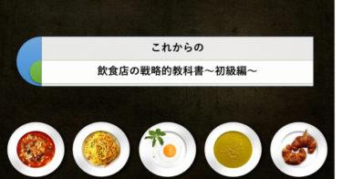 これからの飲食店の戦略的教科書~初級編~