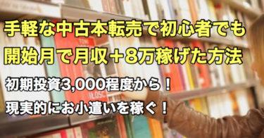 副業初心者が開始月で8万円利益を出せてしまった簡単中古本転売を明日から実践できる様解説