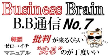 "Business Brain B.B通信No.7「批判が来るくらい""尖る""のが丁度いい」"